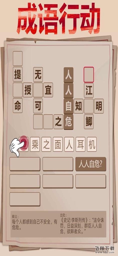 成语请留步V1.0 苹果版_52z.com