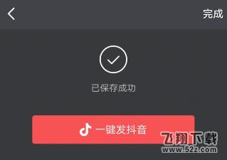 抖音app半透明背景视频拍摄方法教程_52z.com