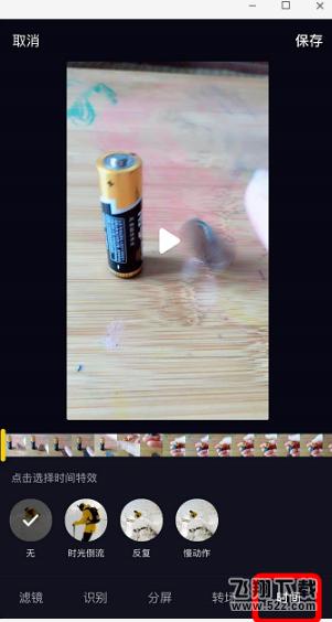 抖音app摩擦电池转硬币制作方法教程_52z.com