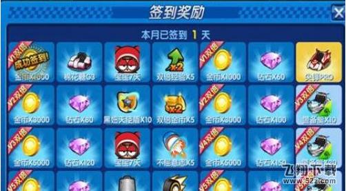 跑跑卡丁车手游钻石获取攻略_52z.com