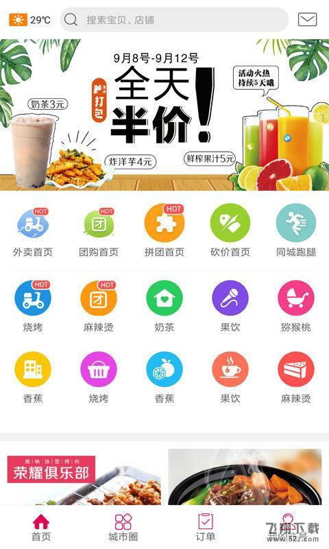 米易生活V2.5 安卓版_52z.com