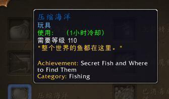 wow未知水域_魔兽世界隐秘之鱼在哪_wow隐秘之鱼成就完成攻略_飞翔教程
