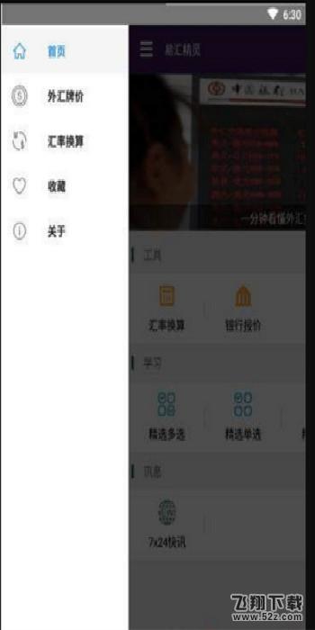 易汇精灵V1.0 安卓版_52z.com