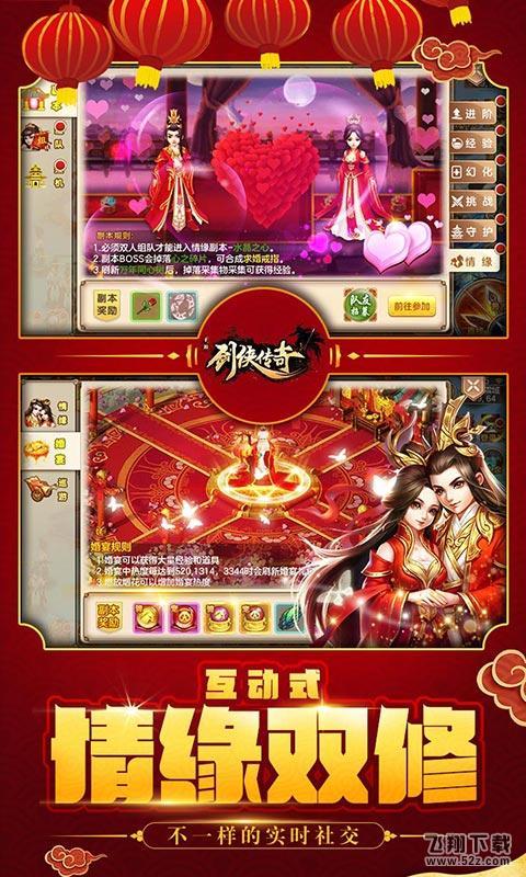 剑侠传奇超V版V1.0.3 苹果版_52z.com