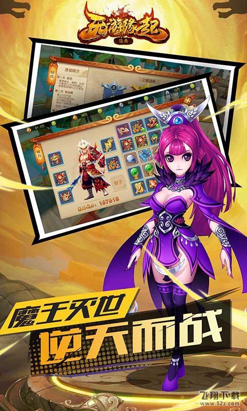 西游缘起V1.0 安卓版_52z.com