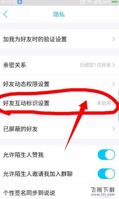 QQ亲密关系不显示标识解决方法教程_52z.com