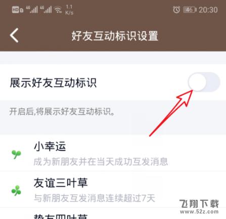 QQ亲密关系标识显示方法教程_52z.com