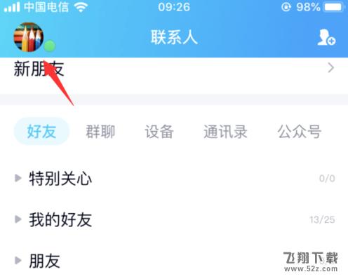 手机QQ建立亲密关系方法教程_52z.com