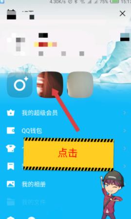 QQ我的状态关闭方法教程_52z.com