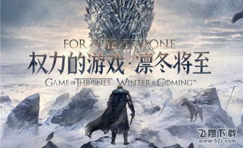 《权力的游戏:凛冬将至》家族祝福作用效果一览_52z.com