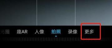 华为nova5手机双景录像设置方法教程