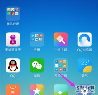 小米cc9手机设置屏幕色温方法教程