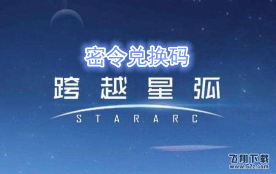 2019跨越星弧7月12日密令兑换码介绍_52z.com