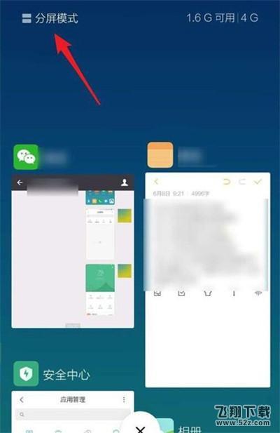 小米cc9手机分屏方法教程