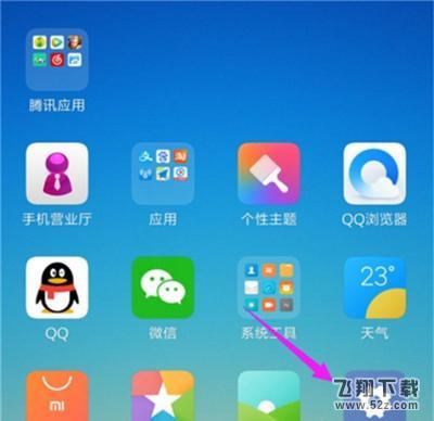 小米cc9手机设置悬浮窗权限方法教程