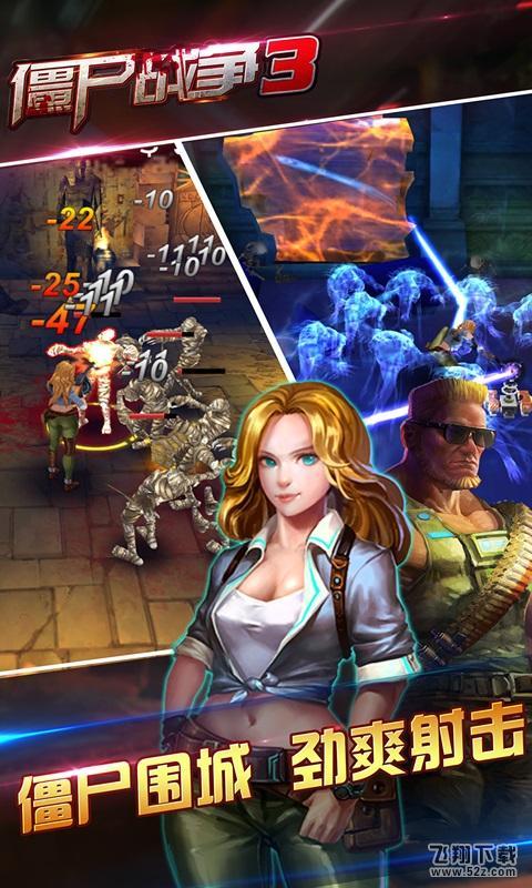 僵尸战争3V1.0.0 手机版_52z.com