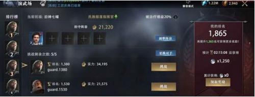《权力的游戏:凛冬将至》演武场玩法攻略_52z.com