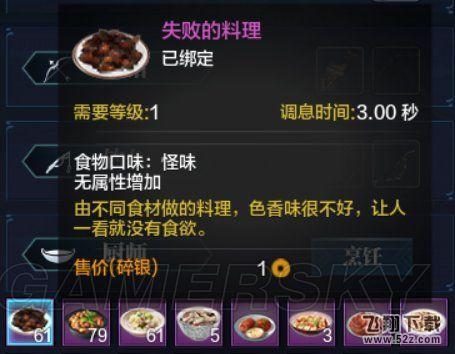 天涯明月刀厨师升级方法攻略大全_52z.com