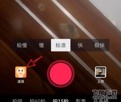 抖音app扫脸测体重特效拍摄方法教程_52z.com