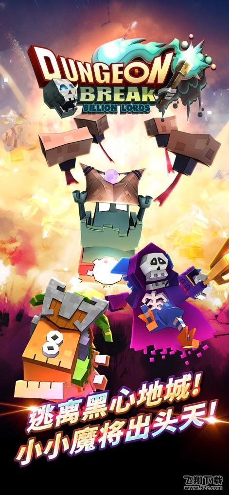 深渊英雄(Dungeon Break)V1.0 苹果版_52z.com