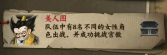 剑网3指尖江湖美人图完成攻略_52z.com