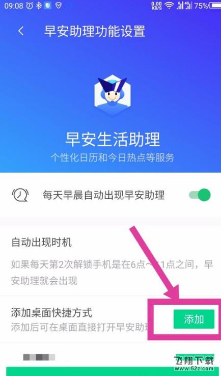 腾讯手机管家早安助理开启方法教程_52z.com