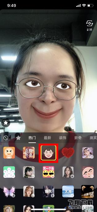 抖音app强颜欢笑特效拍摄方法教程_52z.com
