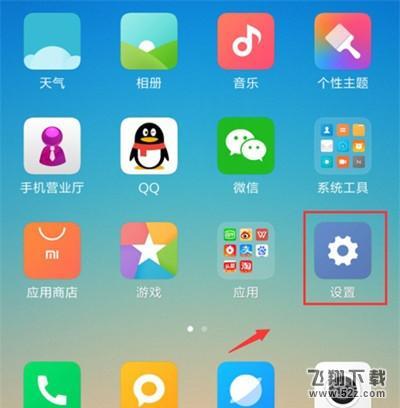 小米cc9手机root方法教程