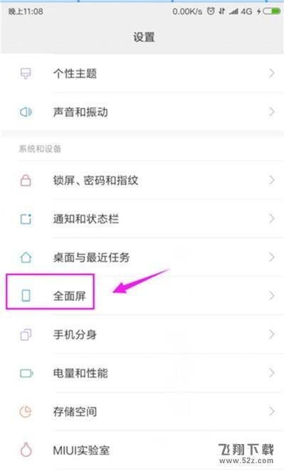 小米cc9手机设置应用全屏显示方法教程_52z.com