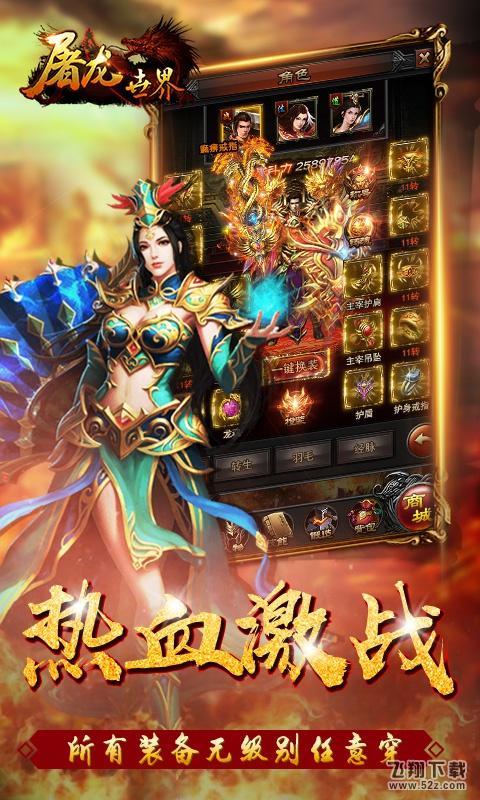 屠龙世界V1.0 豪华版_52z.com