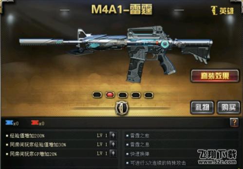 CF11周年礼包M4A1-雷霆获得方法攻略_52z.com