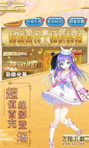 妖萌战姬星耀版V2.0 福利版_52z.com