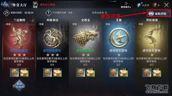 《权力的游戏:凛冬将至》外交大厅玩法攻略_52z.com