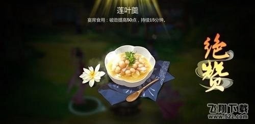 《剑网3:指尖江湖》莲叶羹制作配方一览_52z.com