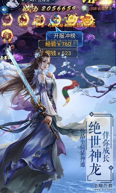 仙道侠侣V1.0 飞升版_52z.com