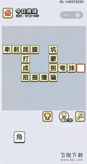 《成语小秀才》7月10日每日挑战答案_52z.com