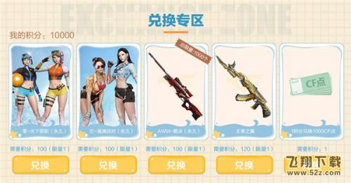 CF官方同人3D动画番剧定档 夏日泳装系列来袭_52z.com