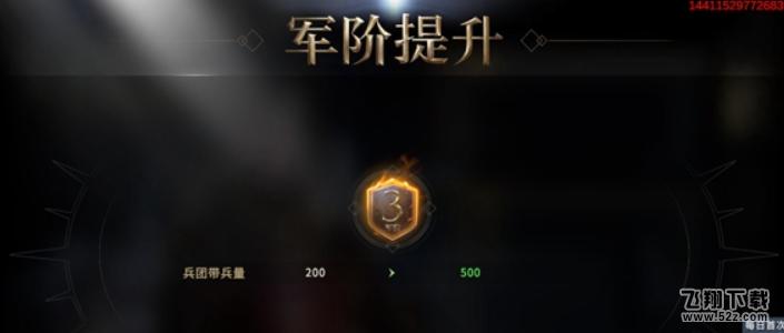 《权力的游戏:凛冬将至》军阶提升攻略_52z.com