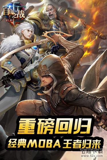 自由之战_52z.com