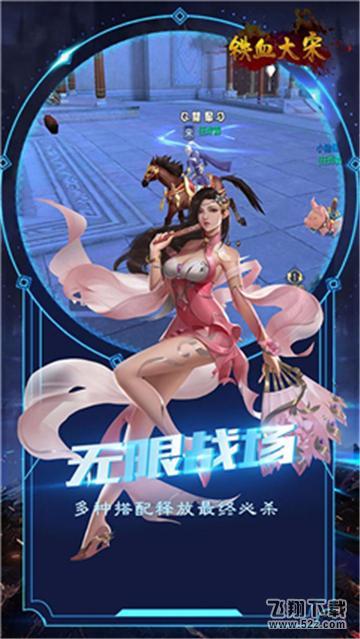 铁血大宋OnlineV3.00.38 手机版_52z.com