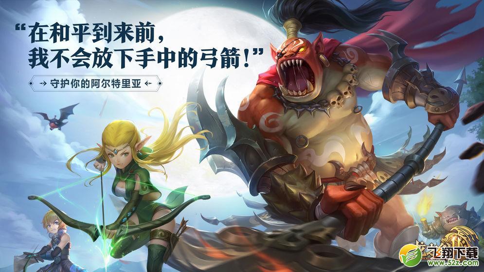 龙之谷2V1.0 应用宝版_52z.com