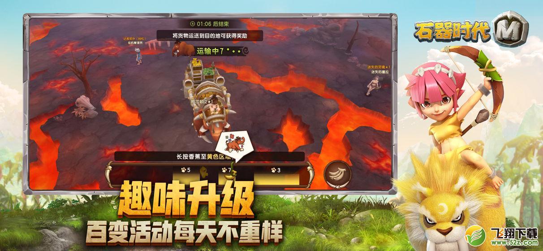 石器时代MV1.0 国服_52z.com