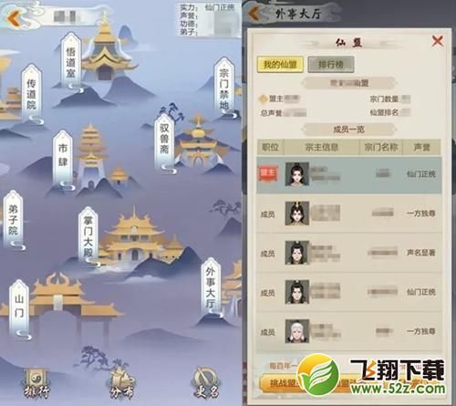 玄元剑仙创建宗门方法攻略_52z.com