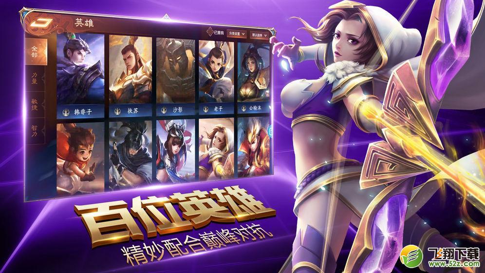 盛世荣耀V1.0 安卓版_52z.com