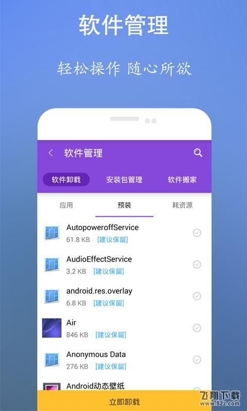 垃圾清理王V1.8 安卓版_52z.com