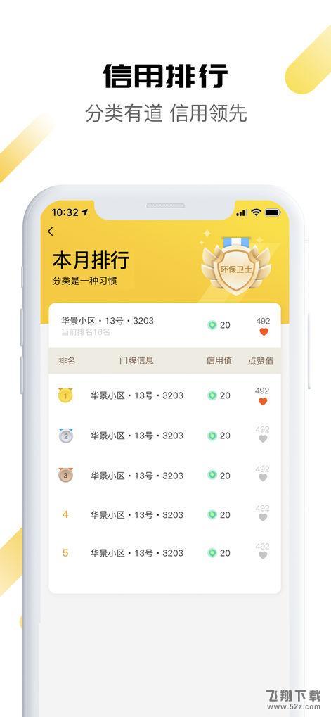 分类大叔V1.0.1 苹果版_52z.com