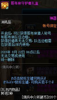 DNF哥布林守护者礼盒获取攻略_52z.com