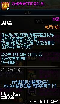 DNF西部要塞守护者礼盒获取攻略_52z.com
