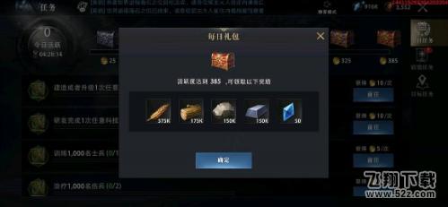 《权力的游戏:凛冬将至》水晶获取攻略_52z.com