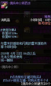 DNF佣兵中介所药水获取攻略_52z.com